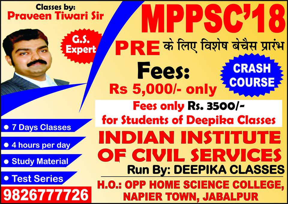 Deepika Classes, MPPSC Coaching classes in Jabalpur, best MPPSC Coaching classes in Jabalpur, MPPSC Coaching center in Jabalpur, best MPPSC Coaching center in Jabalpur, MPPSC after 12 In Jabalpur, MPPSC center near me
