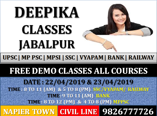 Deepika Classes, Civil Services Exam In Jabalpur, best Civil Services Exam In Jabalpur, Civil Services classes in Jabalpur, Civil exam preparation center in Jabalpur, Civil exam institute in jabalpur, best Civil class