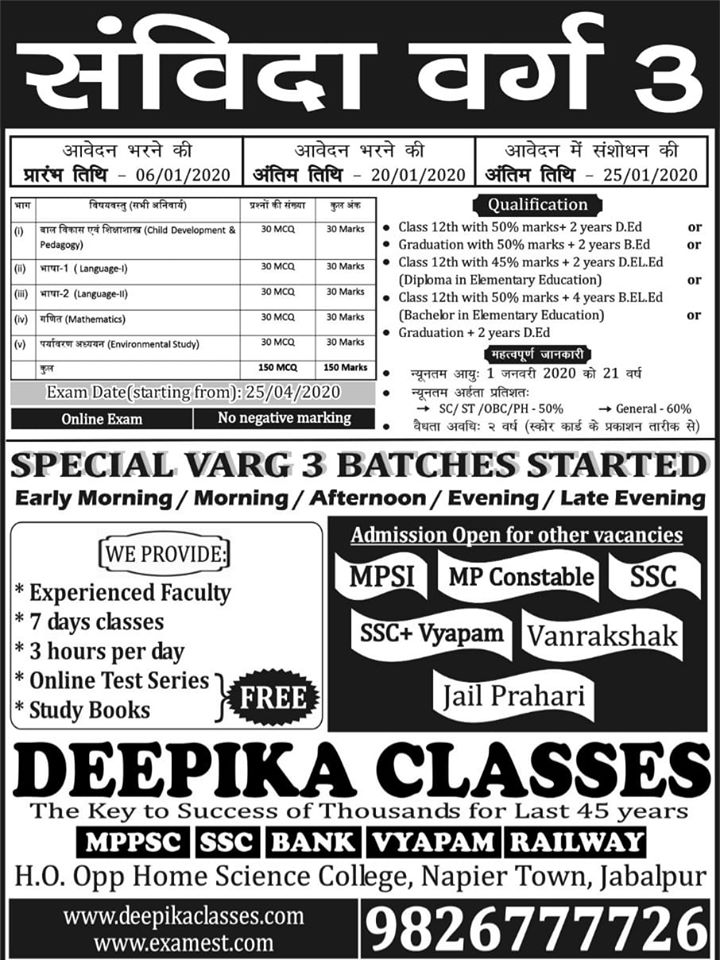 Deepika Classes, Best Classes for Samvida Varg 3 in Jabalpur, Best Coaching for Samvida Varg 3 in Jabalpur, Samvida classes in Jabalpur, best samvida classes in Jabalpur, Varg 3 classes in Jabalpur, samvida academy