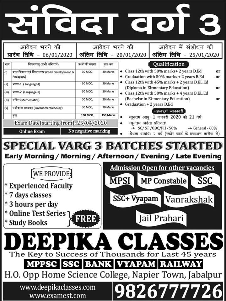Best Classes for Samvida Varg 3 in Jabalpur | Deepika Classes | Best Classes for Samvida Varg 3 in Jabalpur, Best Coaching for Samvida Varg 3 in Jabalpur, Samvida classes in Jabalpur, best samvida classes in Jabalpur, Varg 3 classes in Jabalpur, samvida academy  - GL57677
