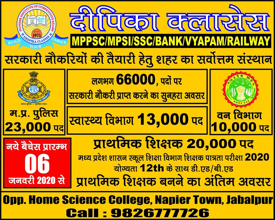 Deepika Classes, MP Police Coaching classes in Jabalpur, MPSI classes in Jabalpur, Forest department classes in Jabalpur, best police constable classes in jabalpur, best mp police classes in jabalpur