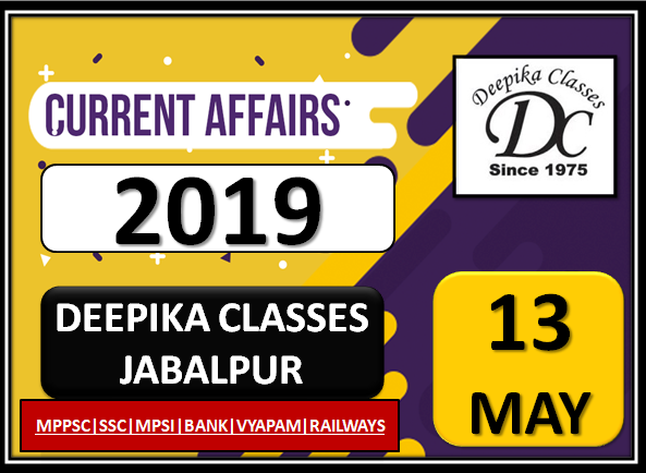 Deepika Classes, Banking Classes In Jabalpur, best Banking Classes In Jabalpur, banking classes center in Jabalpur, best banking classes center in Jabalpur, Bank PO Coaching in Jabalpur, Bank clerks coaching classes