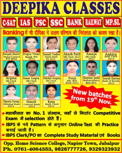 Deepika Classes, IAS coaching classes in Jabalpur, best IAS coaching classes in Jabalpur, IAS Classes in Jabalpur, Competitive Coaching classes in Jabalpur, best Competitive Coaching classes in Jabalpur, IAS Classes
