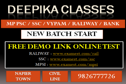 Deepika Classes, Competitive Coaching classes in Jabalpur, IAS coaching in Jabalpur, Best IAS Coaching in Jabalpur, Vyapam Coaching Classes in Jabalpur, SSC  Coaching in Jabalpur, best Competitive Coaching classes