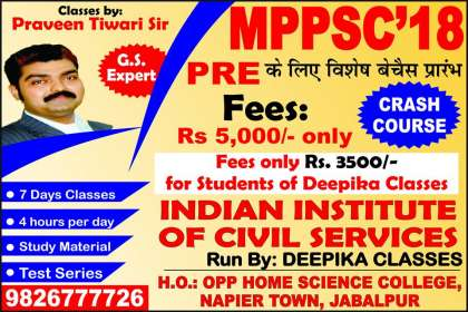 MPPSC Coaching classes in Jabalpur - Deepika Classes,  MPPSC Coaching Classes In Jabalpur, Best MPPSC Coaching Classes In Jabalpur, MPPSC Coaching Center In Jabalpur, Best MPPSC Coaching Center In Jabalpur, MPPSC After 12 In Jabalpur, MPPSC Near me