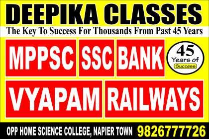 MPPSC Classes in Jabalpur - Deepika Classes, MPPSC Classes in Jabalpur, best MPPSC Classes in Jabalpur, MPPSC Coaching in jabalpur, MPPSC coaching classes in jabalpur, mppsc jabalpur