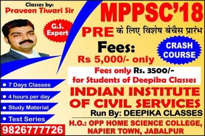 MPPSC Coaching center in Jabalpur - Deepika Classes, MPPSC Coaching center in Jabalpur, best MPPSC Coaching center in Jabalpur, MPPSC Coaching classes in Jabalpur,