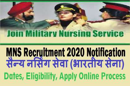 KANIKA'S NURSING ACADEMY, best mns coaching in chandigarh, best military nursing services for bsc nursing, best military nursing coaching in chandigarh,  best bsc nursing coaching for mns