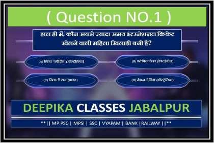 Bank Coaching In Jabalpur - Deepika Classes, Bank Coaching In Jabalpur, SBI PO Coaching In Jabalpur, Bank po coaching classes in Jabalpur, best bank coaching in Jabalpur, IPBS Coaching in Jabalpur, best IPBS coaching classes in Jabalpur,