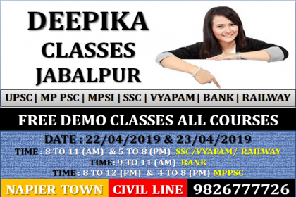 Deepika Classes, UPSC Coaching after 12 In Jabalpur, best UPSC Coaching after 12 In Jabalpur, mppsc coaching after 12 in Jabalpur,  SSC coaching in Jabalpur, bank coaching after 12, competitive coaching after 12