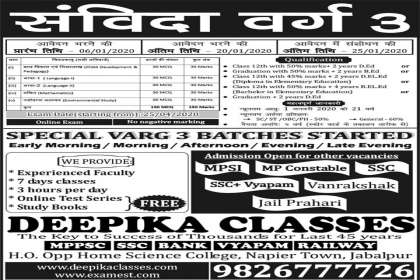 Best Classes for Samvida Varg 3 in Jabalpur - Deepika Classes, Best Classes for Samvida Varg 3 in Jabalpur, Best Coaching for Samvida Varg 3 in Jabalpur, Samvida classes in Jabalpur, best samvida classes in Jabalpur, Varg 3 classes in Jabalpur, samvida academy
