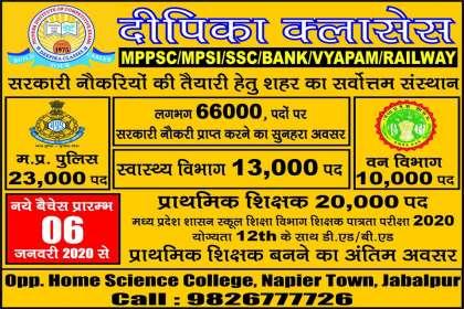 MPSI Coaching classes in Jabalpur - Deepika Classes, MPSI Coaching classes in Jabalpur, Vyapam classes in jabalpur, best vyapam coaching in jabalpur, Railway coaching center in jabalpur, Patwari coaching center in Jabalpur, SSC coaching in Jabalpur